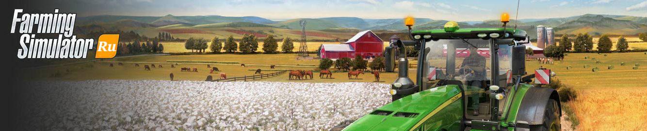 Скачать Моды Farming Simulator 2019, Farming Simulator 19, Farming Simulator 17, Farming Simulator 2017